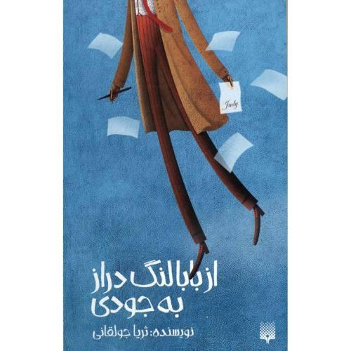 کتاب از بابا لنگ دراز به جودی اثر ثریا جولقانی