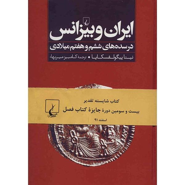 خرید                      کتاب ایران و بیزانس در سده های ششم و هفتم میلادی اثر نینا پیگولفسکایا