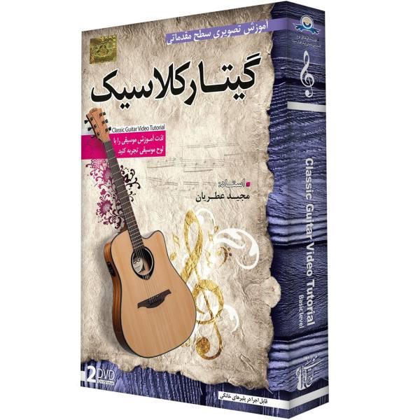 آموزش تصویری ساز گیتار کلاسیک سطح مقدماتی نشر دنیای نرم افزار سینا
