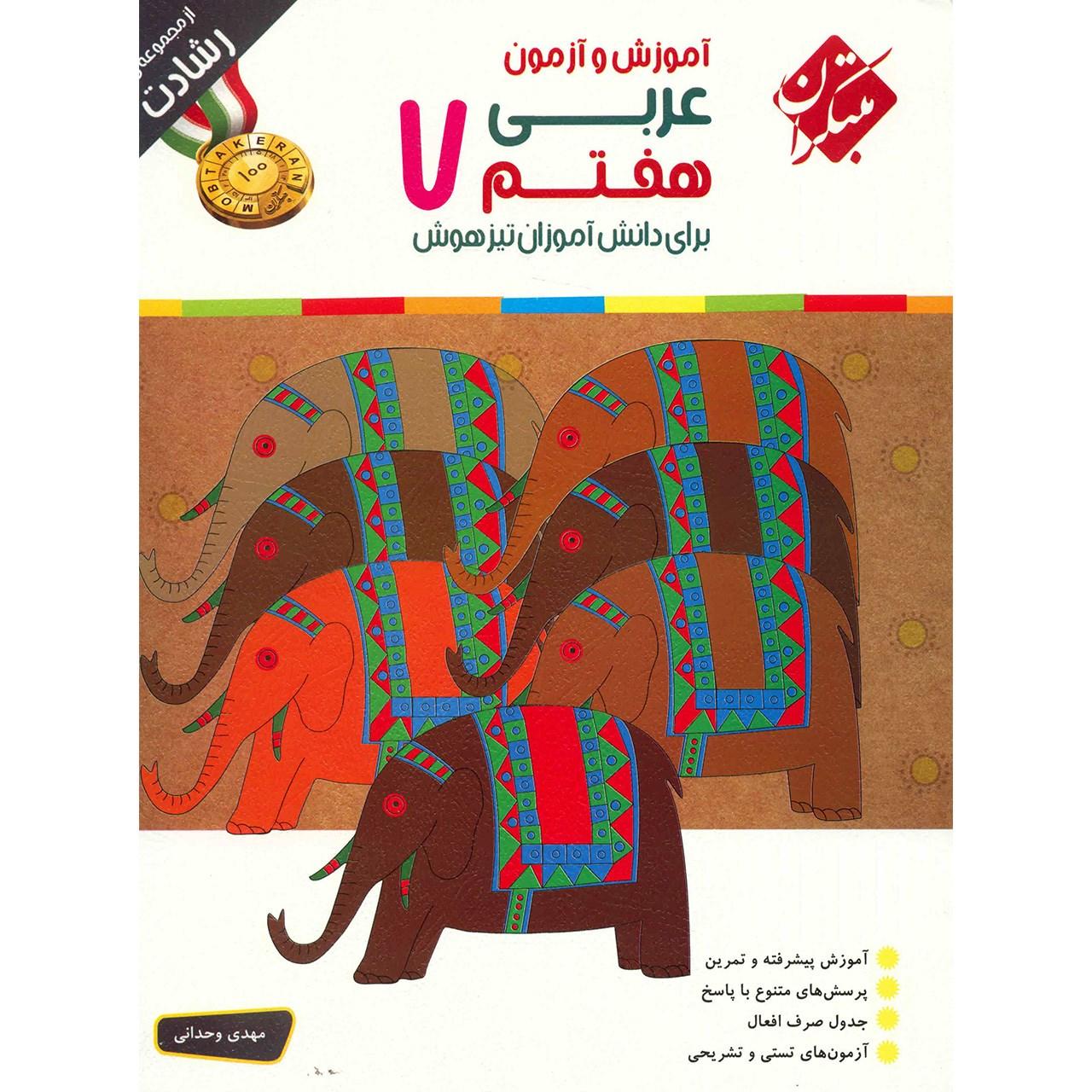 کتاب آموزش و آزمون عربی هفتم مبتکران اثر مهدی وحدانی - رشادت
