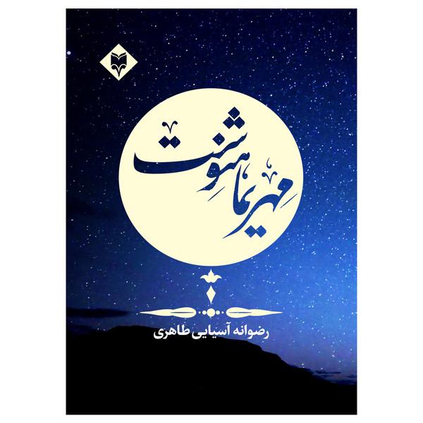 کتاب مهریماهنوشت اثر رضوانه آسیایی طاهری انتشارات متخصصان