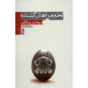 کتاب تخم مرغ های کشنده اثر میخائیل بولگاکف