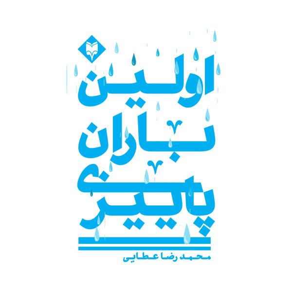 کتاب اولین باران پاییزی اثر محمدرضا عطائی انتشارات متخصصان
