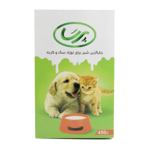 شیر خشک سگ و گربه پرسا وزن 450 گرم