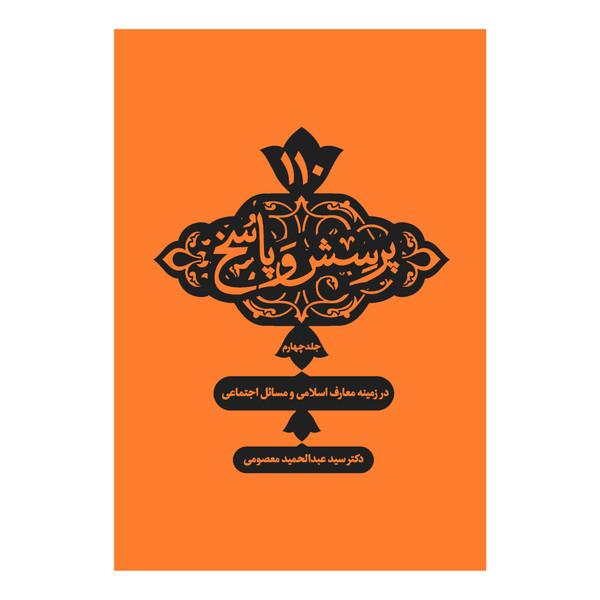 کتاب ۱۱۰ پرسش و پاسخ اثر عبدالحمید معصومی انتشارات متخصصان