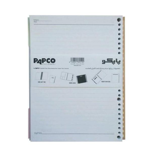 کاغذ کلاسور پاپکو کد ۱۲۴ بسته 100 عددی