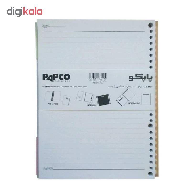 کاغذ کلاسور پاپکو کد ۱۲۴ بسته 100 عددی main 1 1