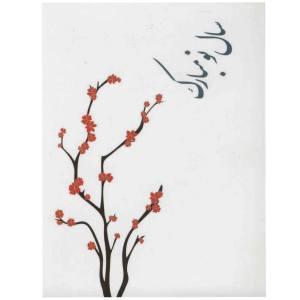 کارت پستال سری سال نو طرح شکوفه