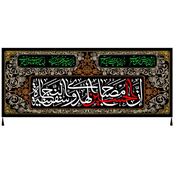 پرچم طرح امام حسین علیه السلام کد 1103