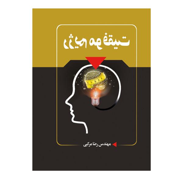کتاب رژیم موفقیت اثر رضا مرکبی انتشارات متخصصان