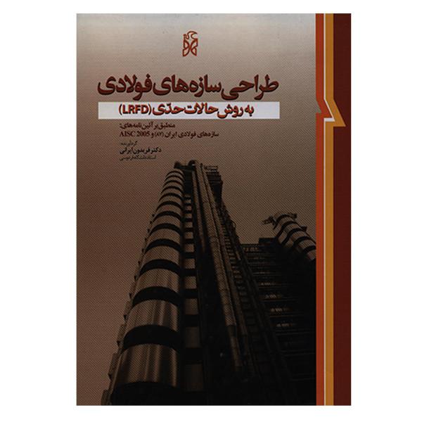 کتاب طراحی سازه های فولادی به روش حالات حدی (LRFD) اثر فریدون ایرانی انتشارات نما