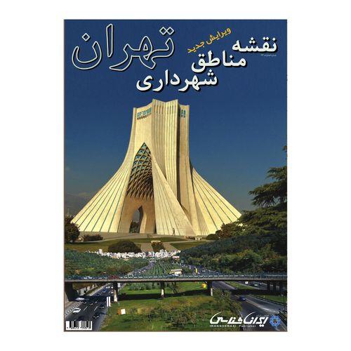 کتاب نقشه مناظق شهرداری تهران انتشارات ایرانشناسی