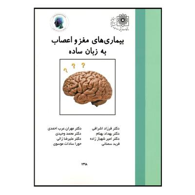 کتاب بیماری های مغر و اعصاب به زبان ساده اثر جمعی از نویسندگان نشر دانشگاه علوم پزشکی و خدمات بهداشتی درمانی شهید بهشتی
