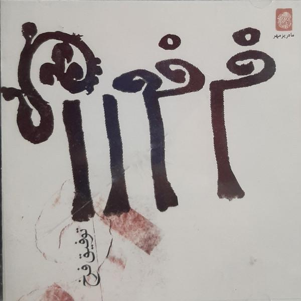 آلبوم موسیقی فرفورژه اثر توفیق فرخ نشر ماهریز مهر