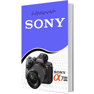 کتاب راهنمای فارسی دوربین های سونی Manual Book sony a7 series