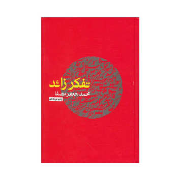 کتاب تفکر زائد اثر محمدجعفر مصفا