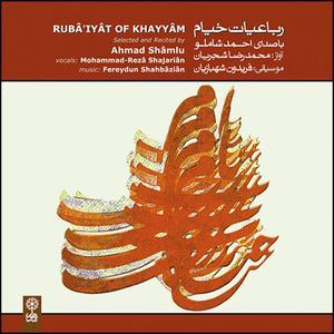 کتاب صوتی رباعیات خیام اثر احمد شاملو و محمدرضا شجریان نشر ماهور