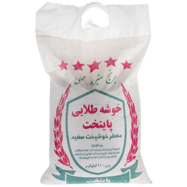 برنج ایرانی عنبر بو خوشه طلایی پایتخت - 10 کیلوگرم