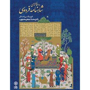 کتاب صوتی داستان های شاهنامه فردوسی اثر محمدجعفر محجوب نشر ماهور