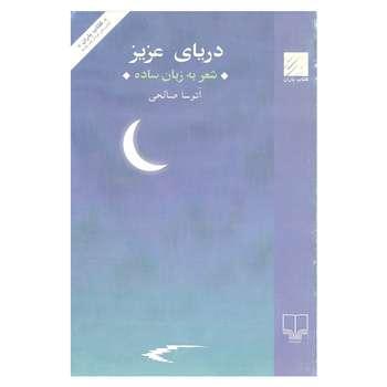 کتاب دریای عزیزاثر آتوسا صالحی نشر چشمه
