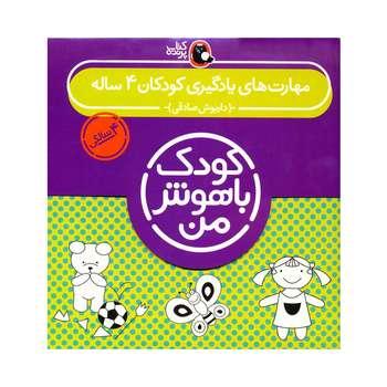کتاب مهارت یادگیری کودکان 4 ساله کودک باهوش من 4 سالگی اثر داریوش صادقی انتشارات کتاب پرنده