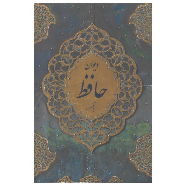 کتاب دیوان حافظ نشر آبان