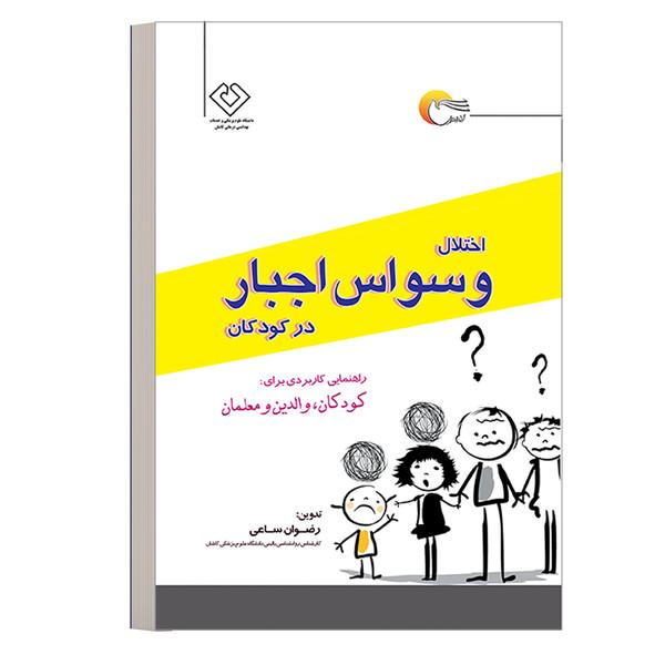کتاب روانشناسی اختلال وسواس اجبار در کودکان اثر رضوان ساعی انتشارات مرسل