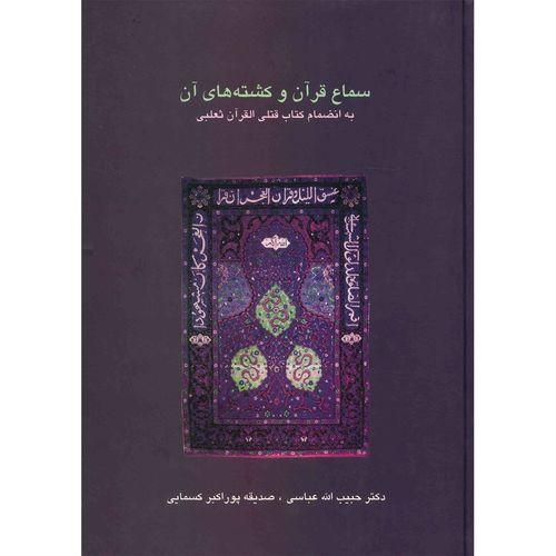 کتاب سماع قرآن و کشته های آن اثر حبیب الله عباسی