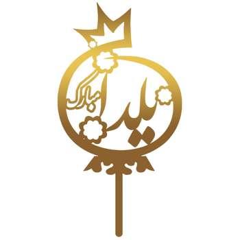 تاپر هزاردستان طرح انار یلدا مبارک کد TAP16