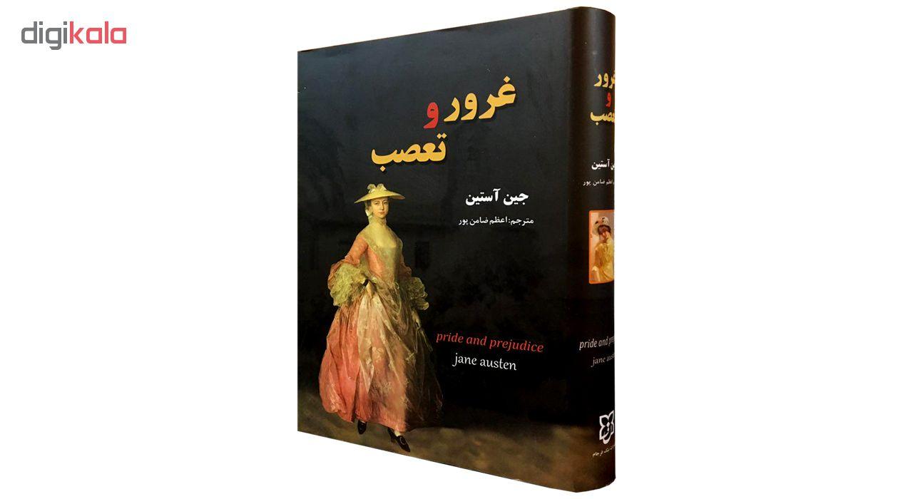 خرید                      کتاب غرور و تعصب اثر جین آستین انتشارات نیک فرجام