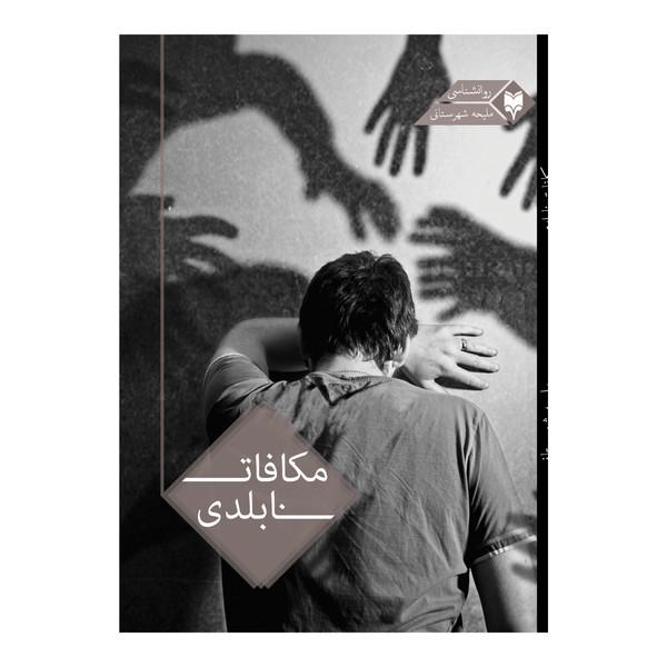 کتاب مکافات نابلدی اثر ملیحه شهرستانی انتشارات متخصصان