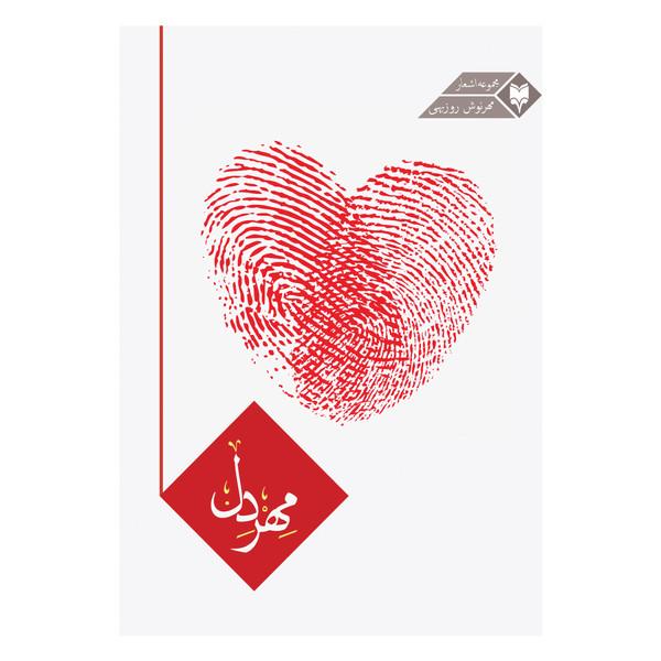 کتاب مهر دل اثر مهرنوش روزبهی انتشارات متخصصان