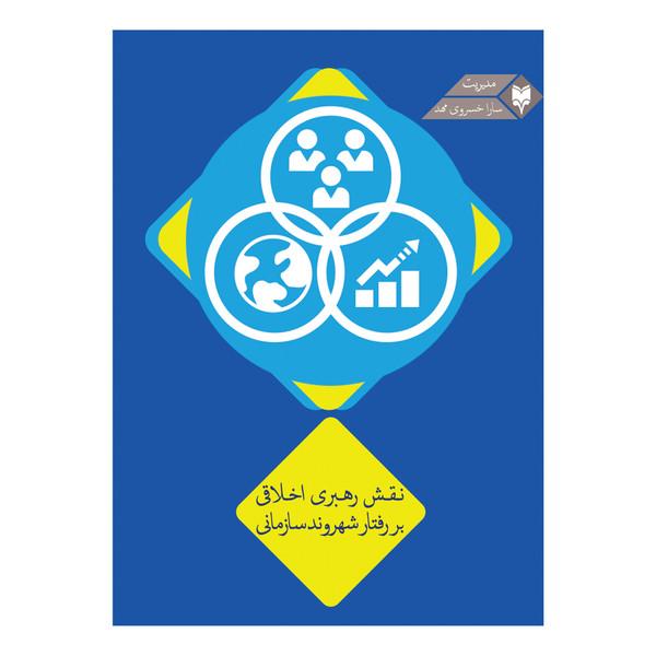 کتاب نقش رهبری اخلاقی بر رفتار شهروند سازمانی اثر سارا خسروی مهد انتشارات متخصصان