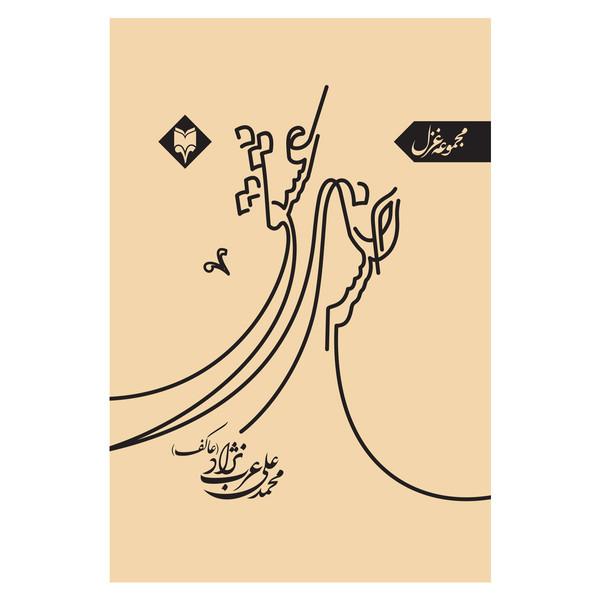 کتاب خلسه عشق اثر محمدعلی عرب نژاد انتشارات متخصصان