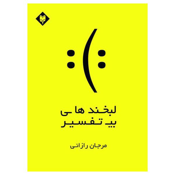کتاب لبخندهای بی تفسیر اثر مرجان رازانی انتشارات متخصصان