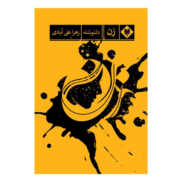 کتاب زن اثر زهرا علی آبادی انتشارات متخصصان