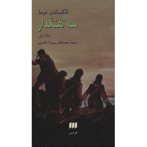 کتاب سه تفنگدار اثر الکساندر دوما - 2 جلدی