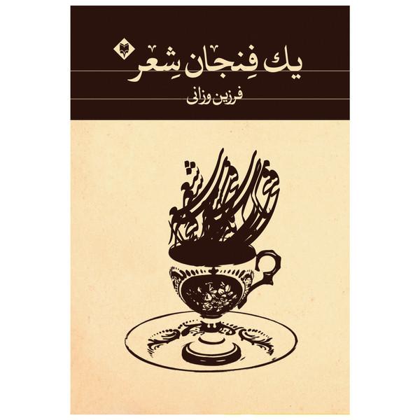 کتاب یک فنجان شعر اثر فرزین وزانی انتشارات متخصصان