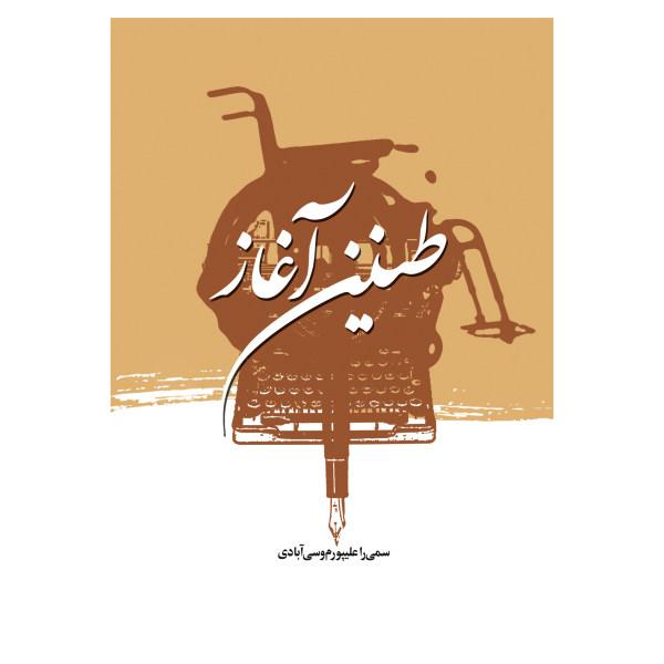 کتاب طنین آغاز اثر سمیرا علی پور انتشارات متخصصان
