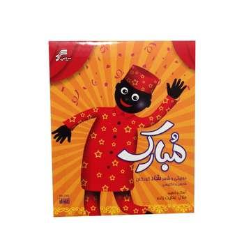 مجموعه دوبیتی و شعر شاد کودکان انتشارات سروش