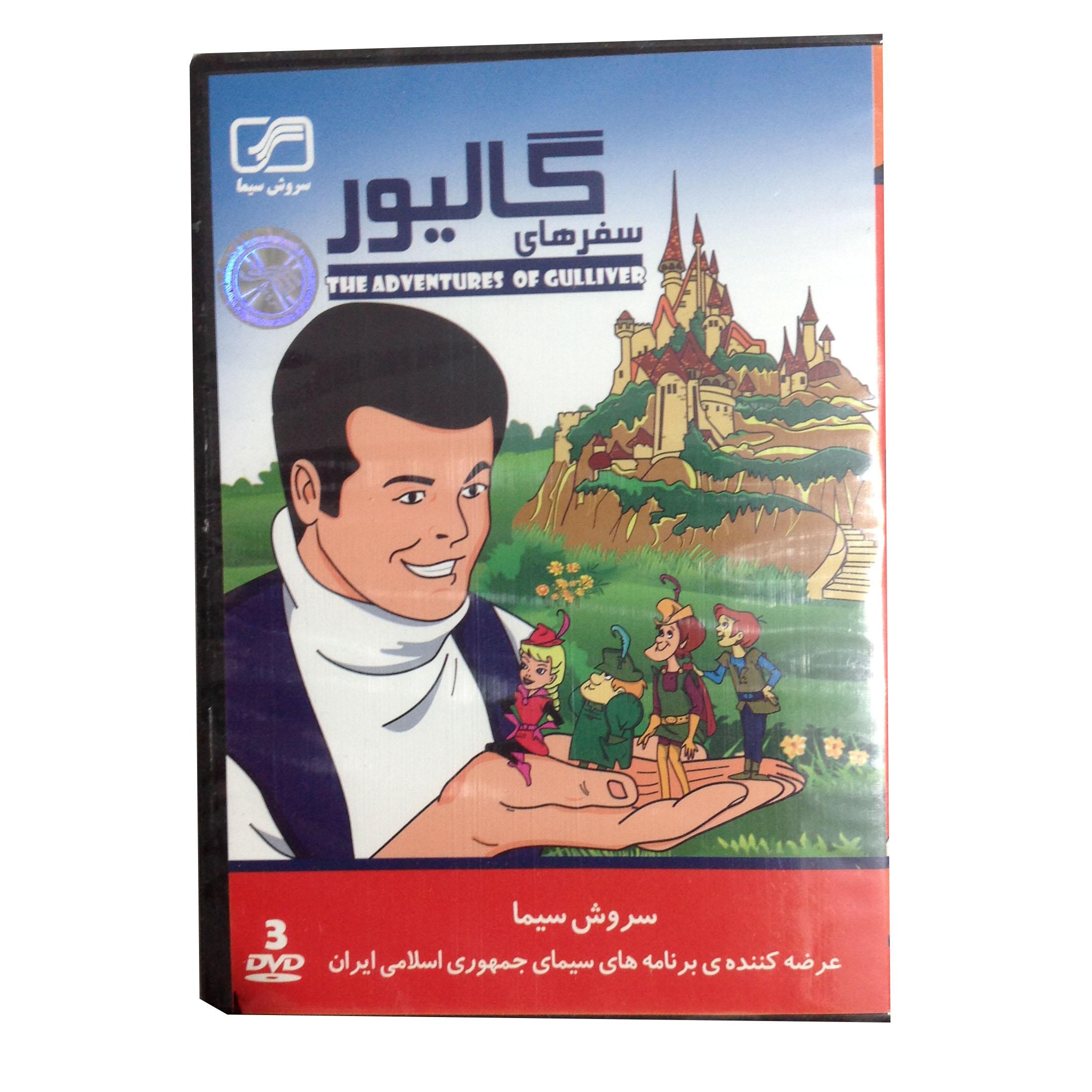 مجموعه انیمیشن سفرهای گالیور انتشارات سروش