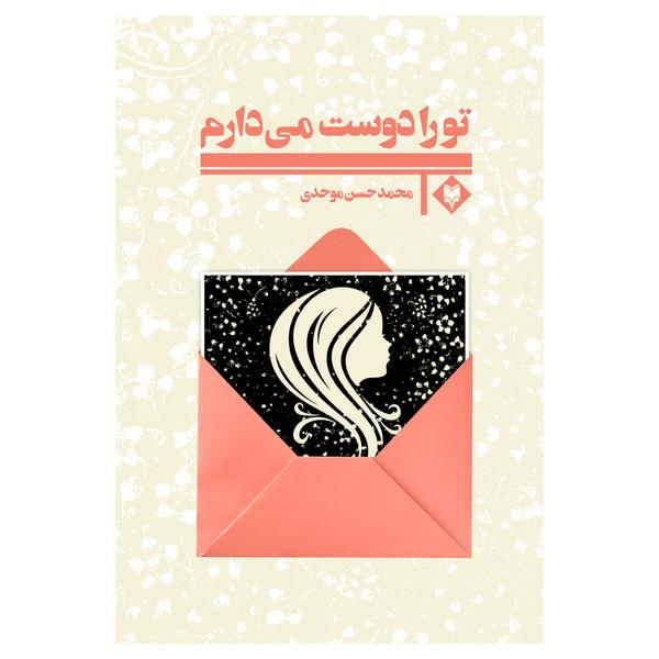 کتاب تو را دوست می دارم اثر محمدحسن موحدی