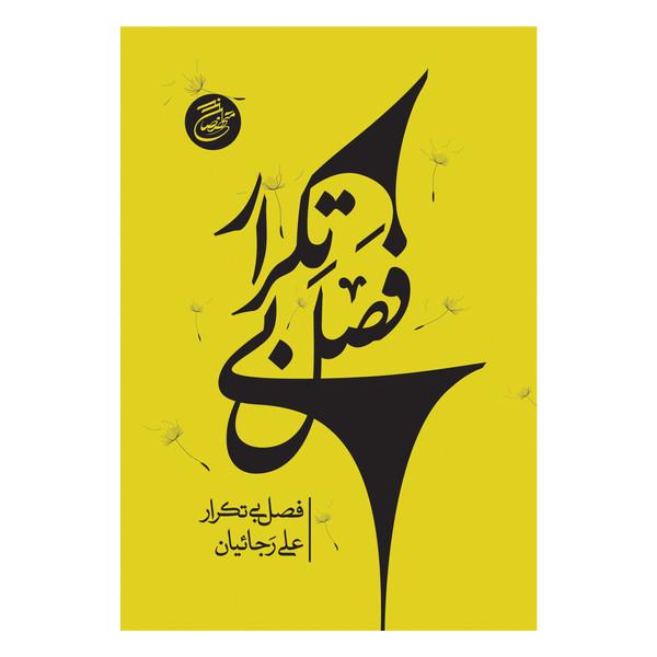 کتاب فصل بی تکرار اثر علی رجائیان انتشارات متخصصان