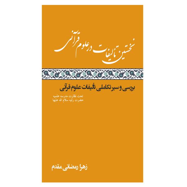 کتاب نخستین تألیفات در علوم قرآنی اثر زهرا رمضانی مقدم انتشارات متخصصان