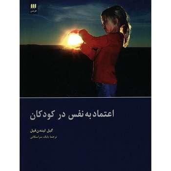 کتاب اعتماد به نفس در کودکان اثر گیل لیندن فیل