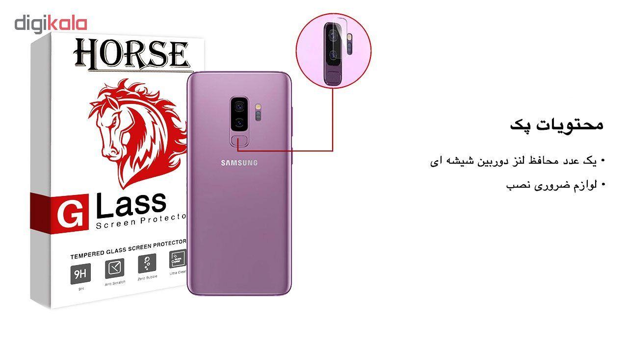 محافظ لنز دوربین هورس مدل UTF مناسب برای گوشی موبایل سامسونگ Galaxy S9 Plus main 1 4