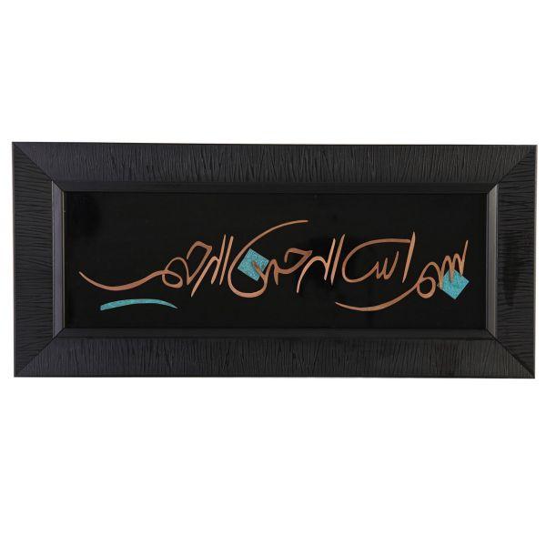 تابلوی معرق مس رعد الغدیر کد 601021