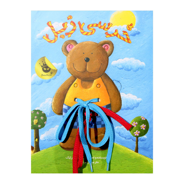 کتاب خرسی زبل اثر آندرئا پترلیک انتشارات زعفران