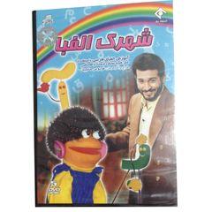 مجموعه سریال آموزش الفبای فارسی شهرک الفبا انتشارات سروش
