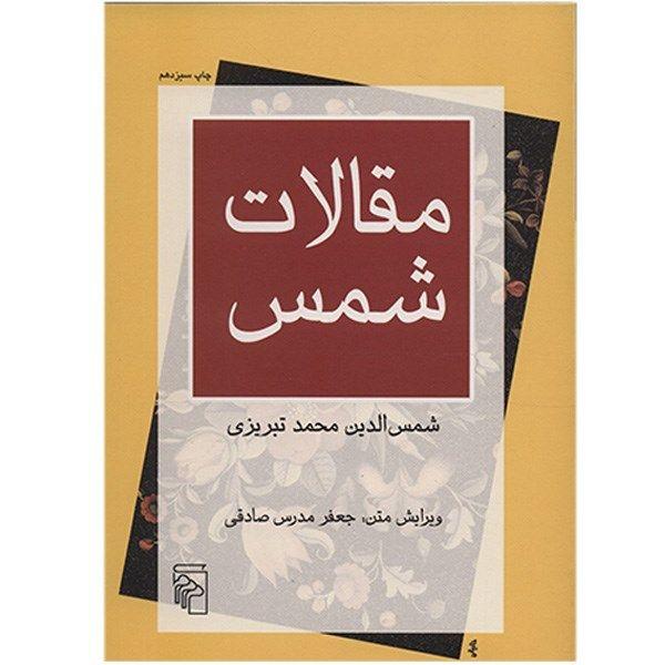 کتاب مقالات شمس اثر شمس الدین محمد تبریزی